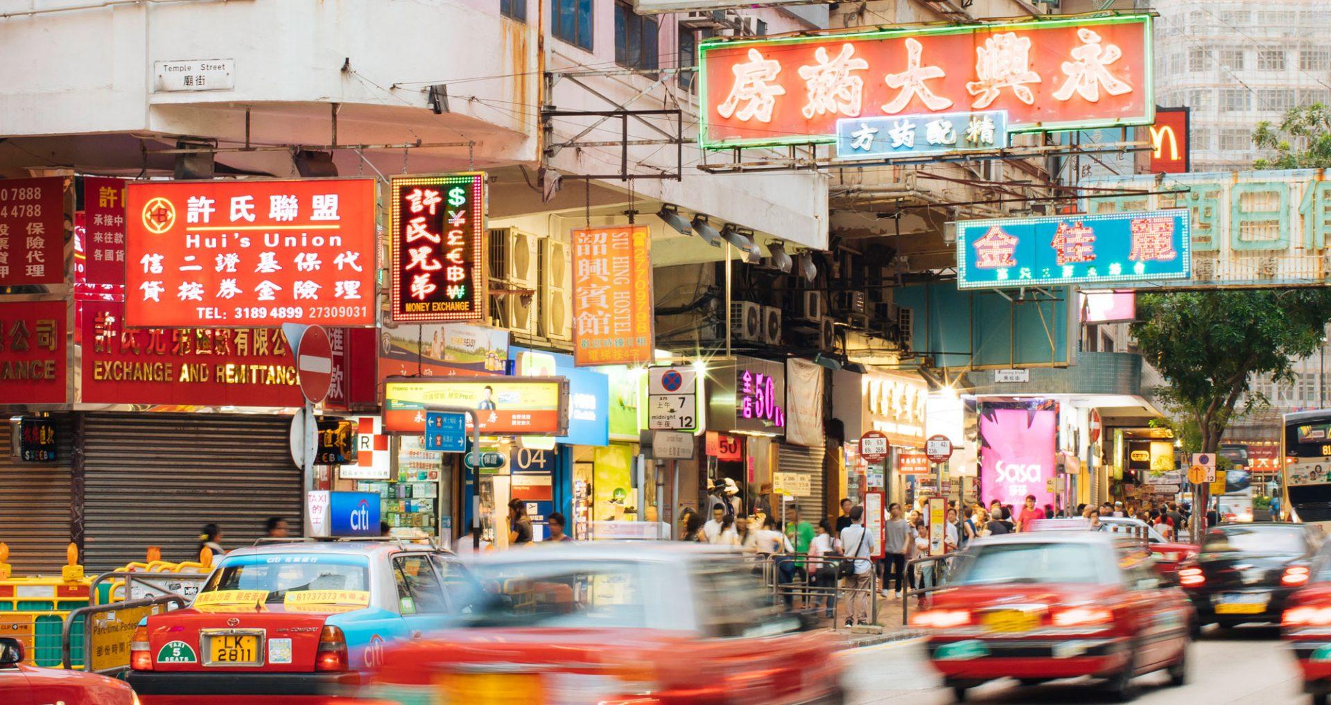 Hong Kong –  byen med to ansikter